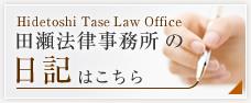 田瀬法律事務所の日記はこちら